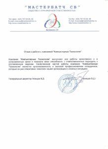 IT аутсорсинг в Москве отзывы